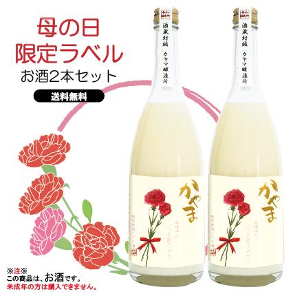 【送料無料】母の日限定ラベル/純米発泡濁酒かやま(2本)