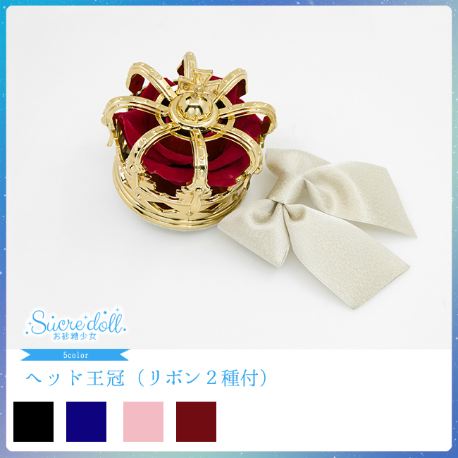 ヘッド王冠5color