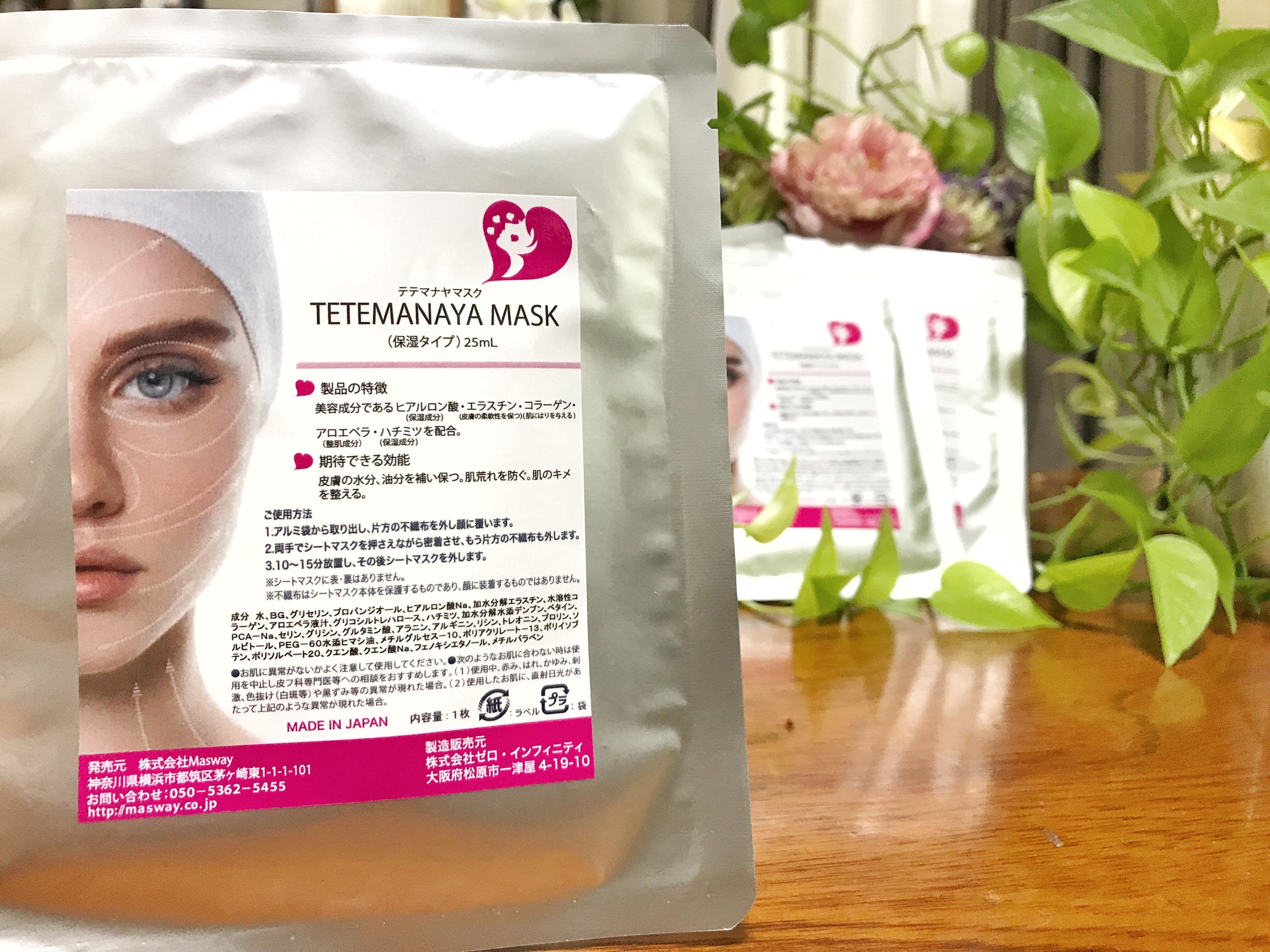 テテマナヤマスク