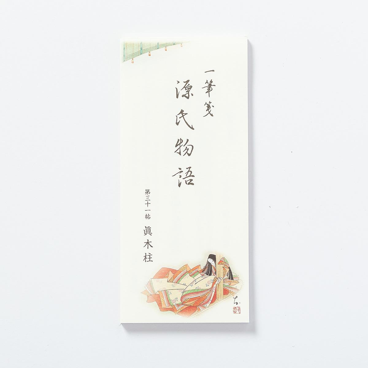 源氏物語一筆箋 第31帖「真木柱」