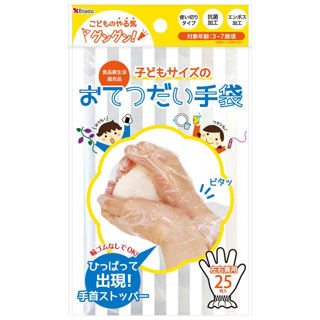【OGTJ-02】こども用 おてつだい手袋(25枚入)