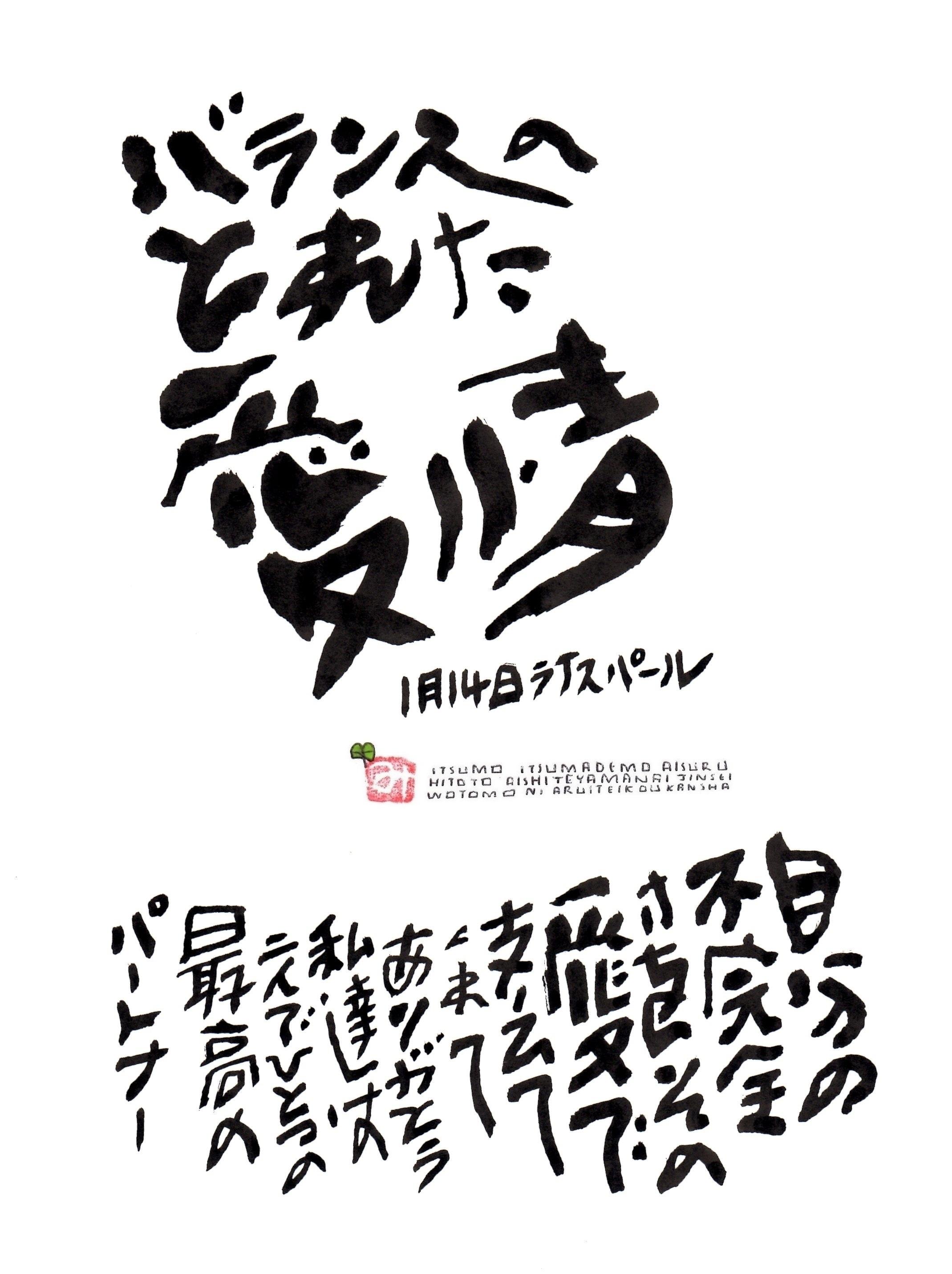 1月14日 結婚記念日ポストカード【バランスのとれた愛情】