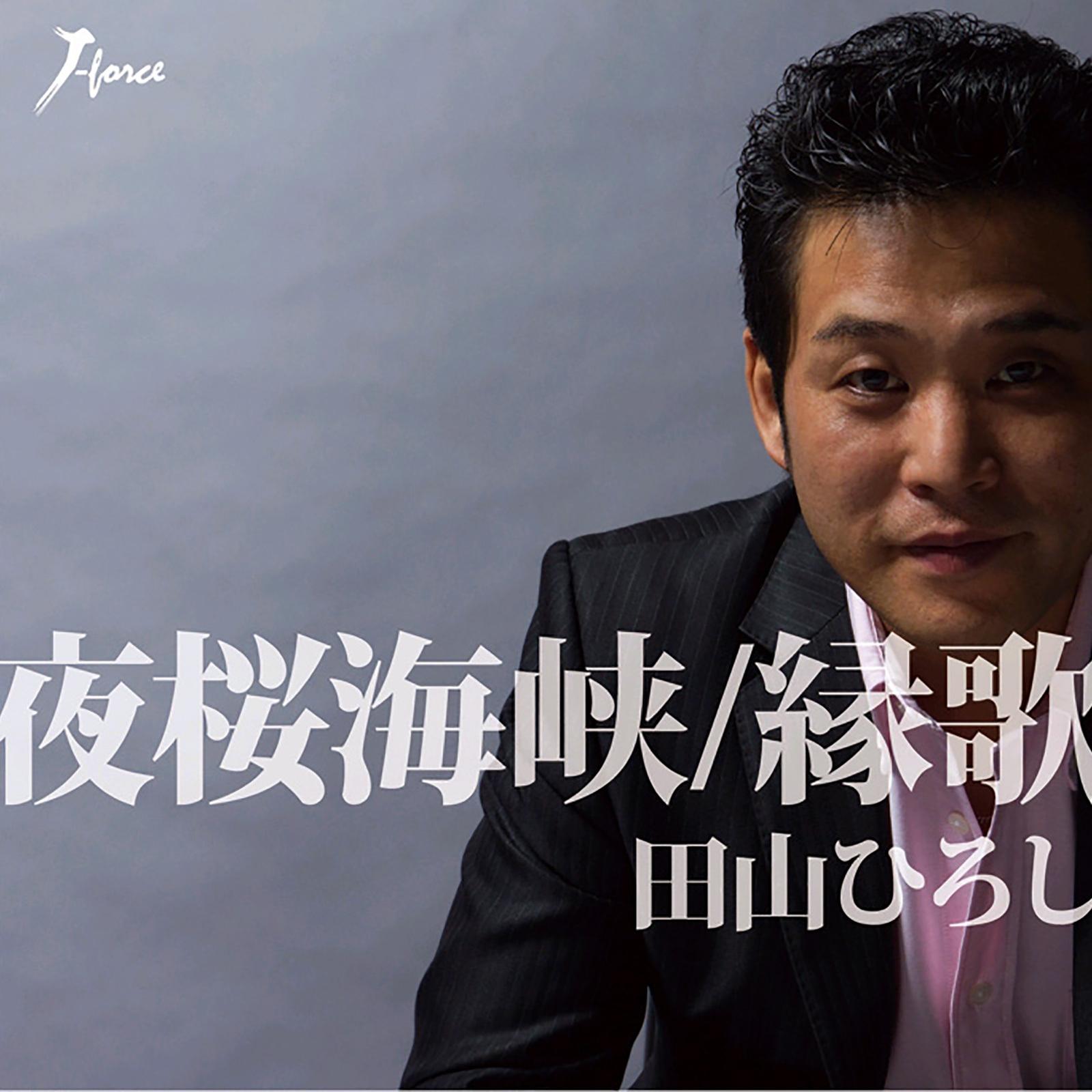 田山ひろし『夜桜海峡』 | A-for...