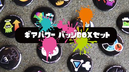 スプラトゥーン/ギアパワーバッジ BOXセット / THE KING OF GAMES