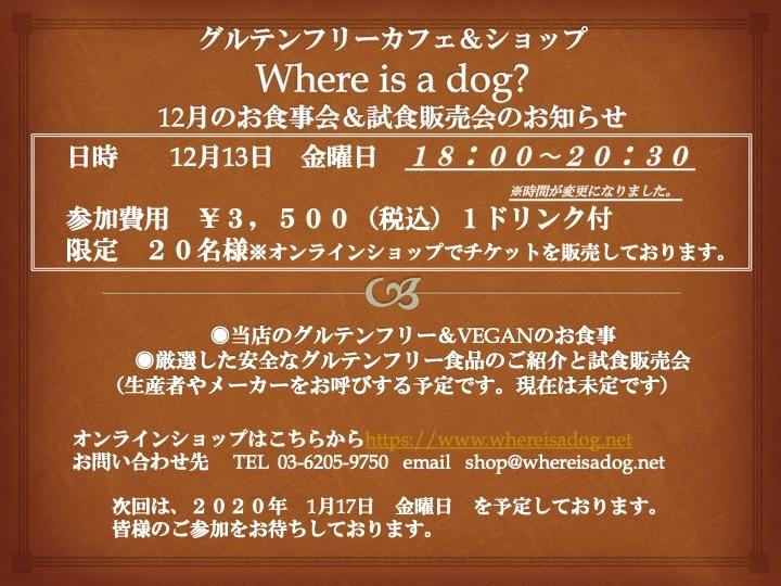 12月13日金曜日 グルテンフリー食事会&試食販売会 参加申し込み