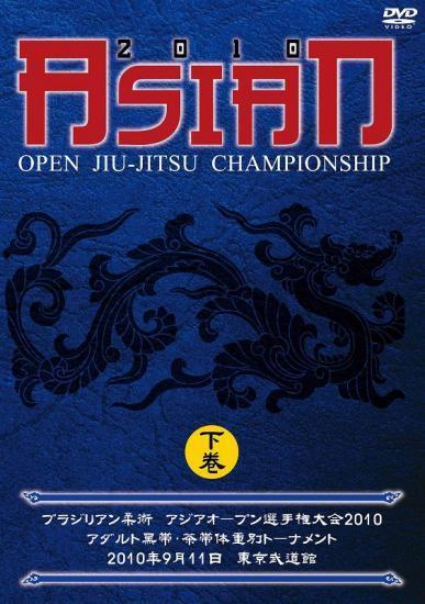 ブラジリアン柔術 アジアオープン選手権大会2010 下巻|ブラジリアン柔術大会