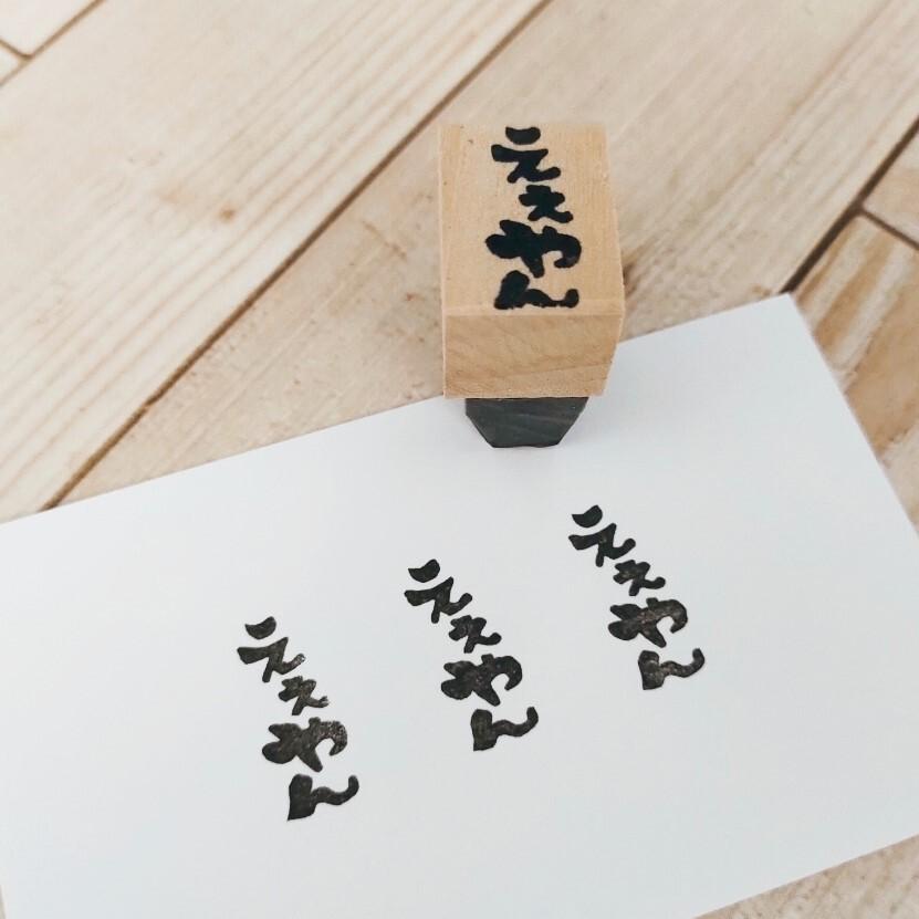 関西弁文字「ええやん」