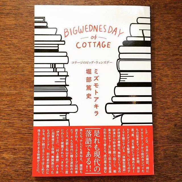 リトルプレス「コテージのビッグ・ウェンズデー/堀部篤史、ミズモトアキラ」 - 画像1