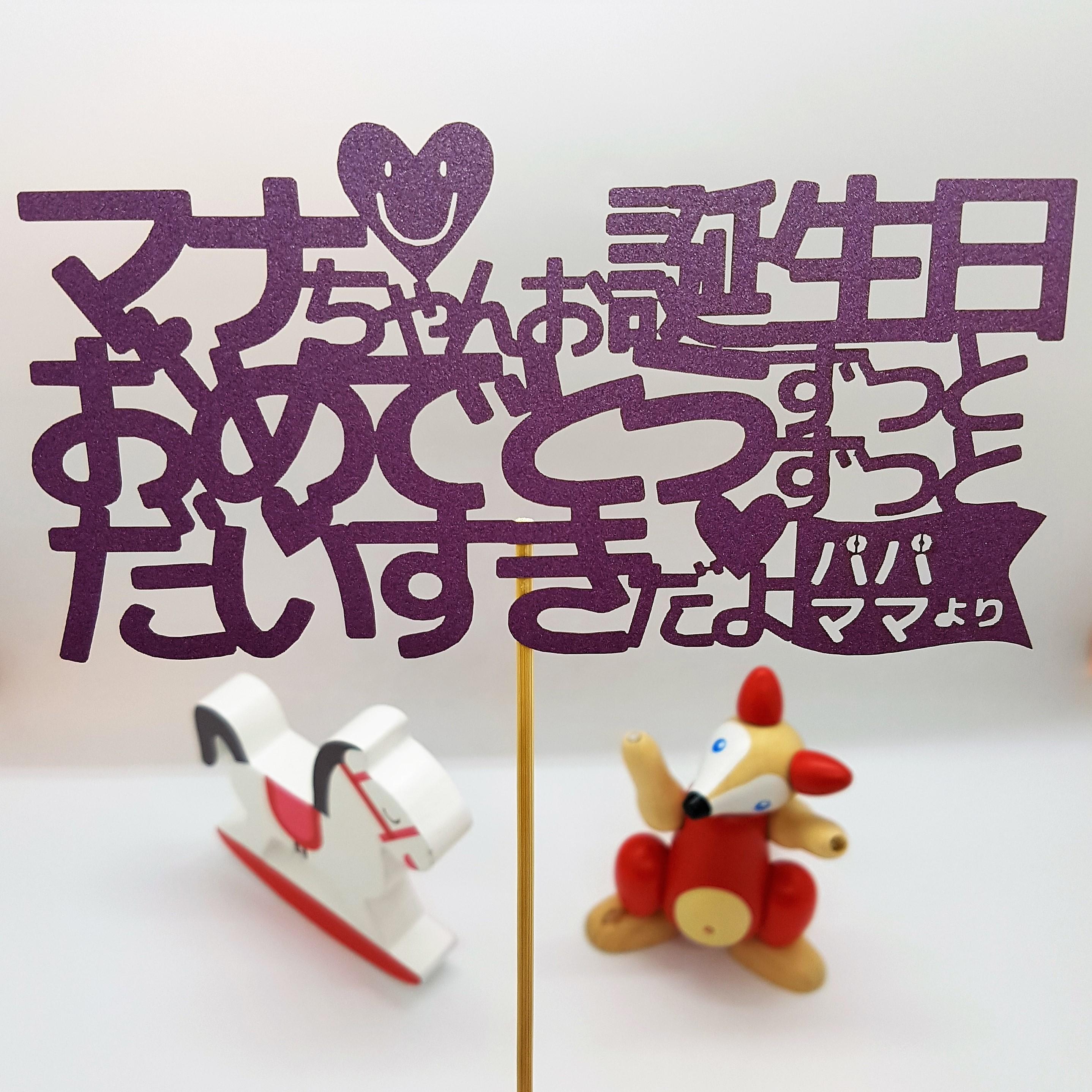 「名前変更可能」ケーキトッパー/ピック(誕生日03)-Birthday cake topper -