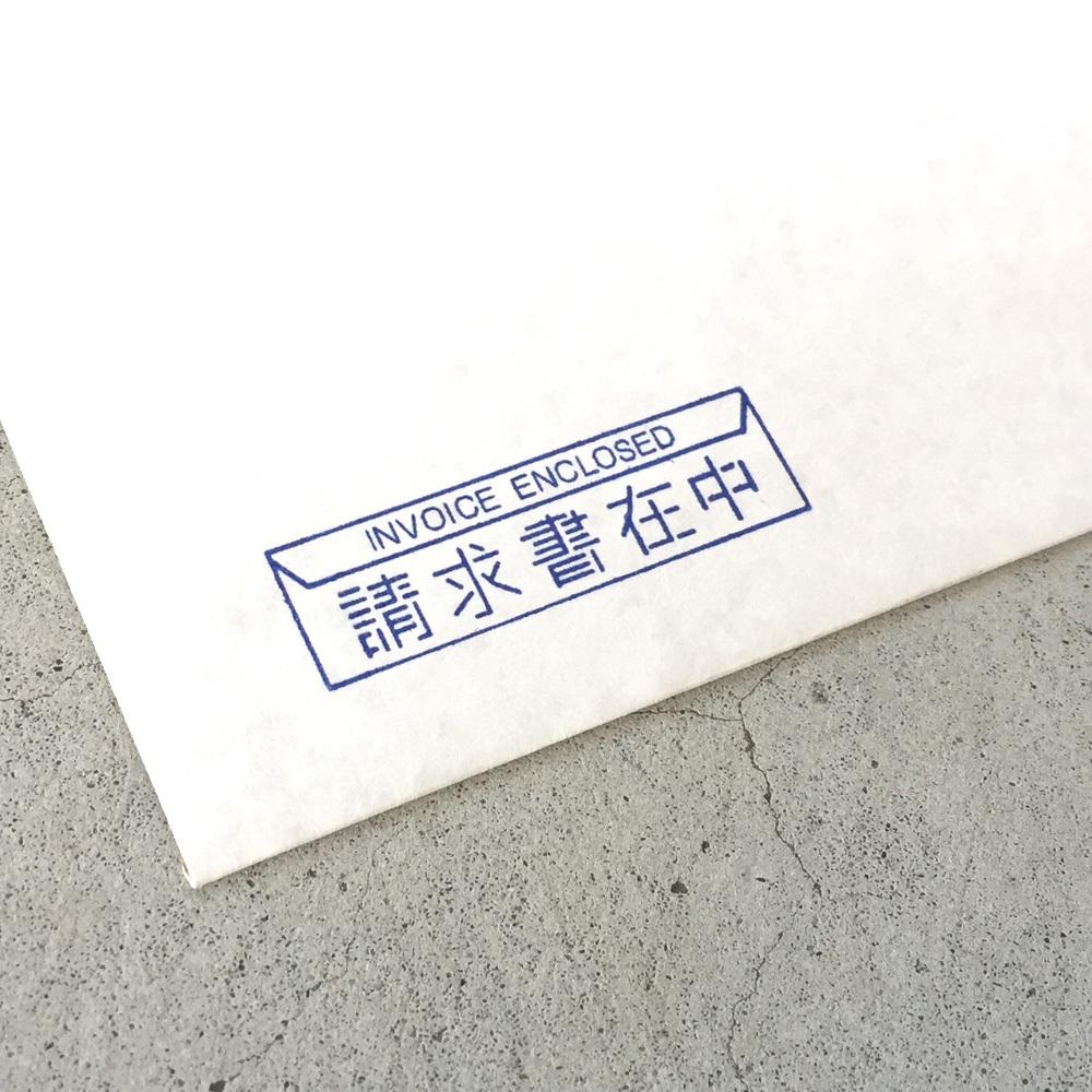 ゴム印・請求書在中(Envelope)
