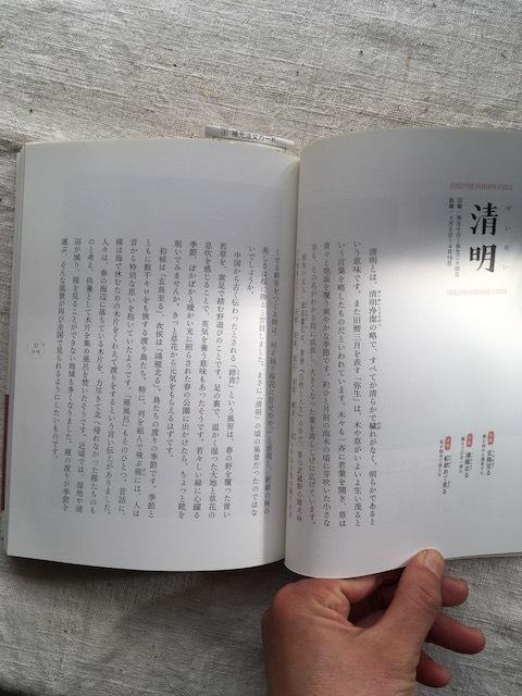 『にほんのいきもの暦』財団法人 日本生態系協会 著 - 画像5