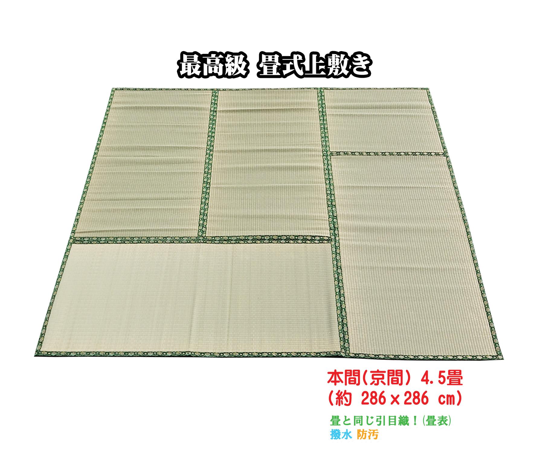 最高級 畳式上敷き(本間/京間) 4.5畳