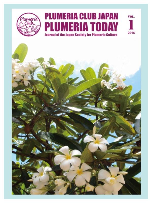 プルメリア情報誌「Plumeria Today」 VOL.1