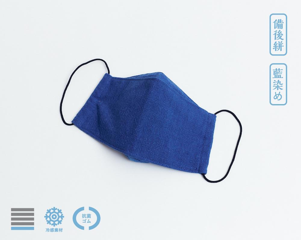 オリガミマスク|備後絣 藍染|中紺無地【L】