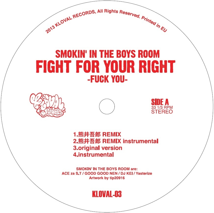 "[12""] SMOKIN' IN THE BOYS ROOM / YELLOW"