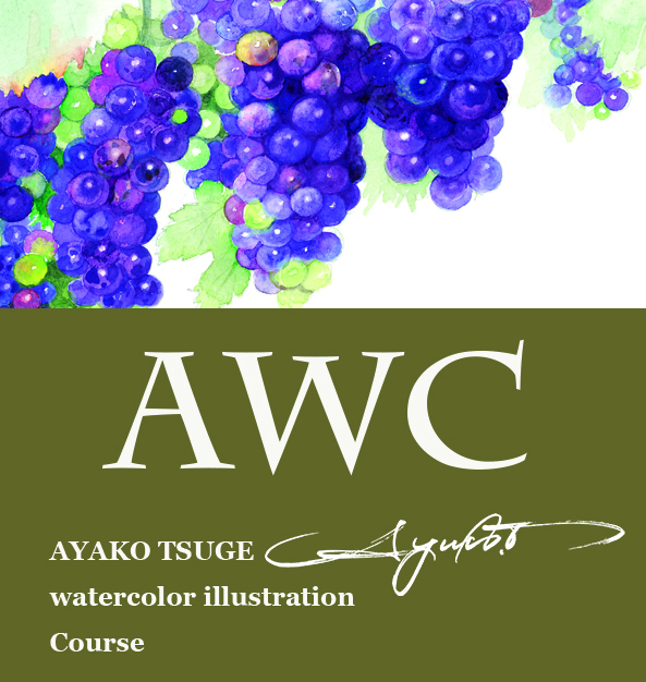 新AWC 水彩上級コース   全12回 名古屋  2019年9月~12月 20204月~9月