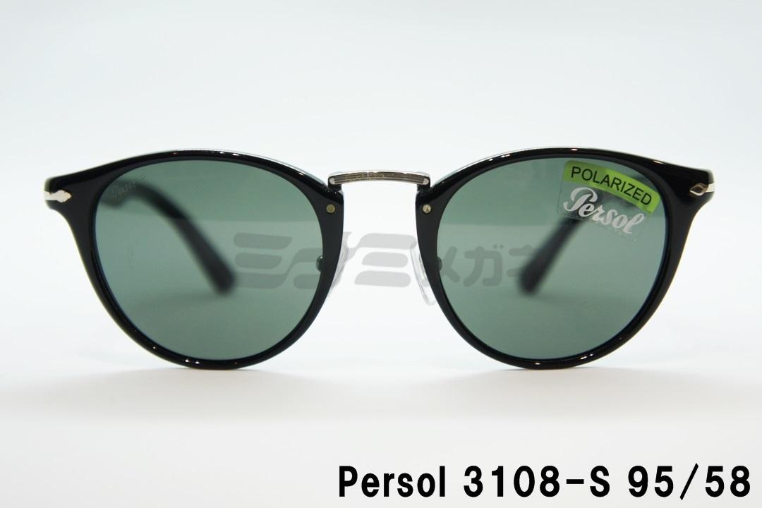【正規取扱店】Persol(ペルソール) 3108-S 95/58 偏光レンズ