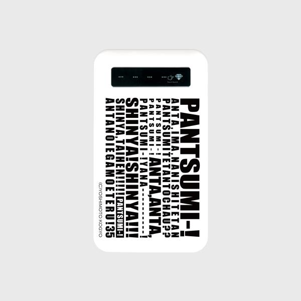 ※受注発注 モバイルバッテリー pantsumi-!