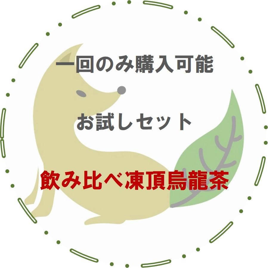 【郵便は送料無料】お試しセット/飲み比べ凍頂烏龍茶