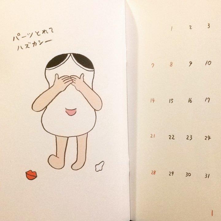 「makomo カレンダー 2018 shy」 - 画像2