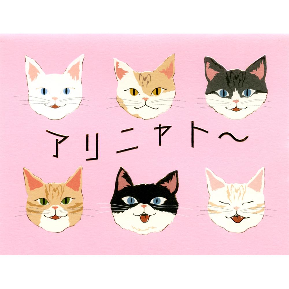 猫グリーティングカード(にゃ~語MONACARD)アリニャトー