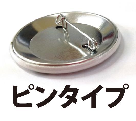 缶バッジ 10個1セット (ピンタイプ)