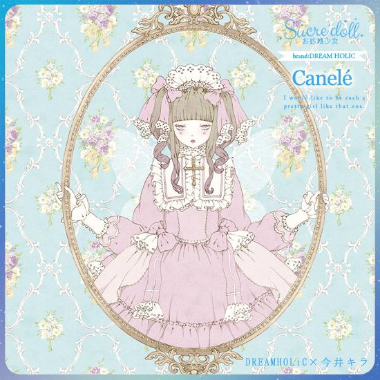 【DREAM HOLICウィッグ】Canele