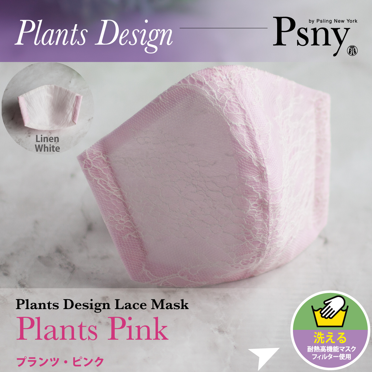 PSNY プランツ・レース・ピンク 花粉 黄砂 洗えるフィルター入り 立体 マスク 大人用 送料無料