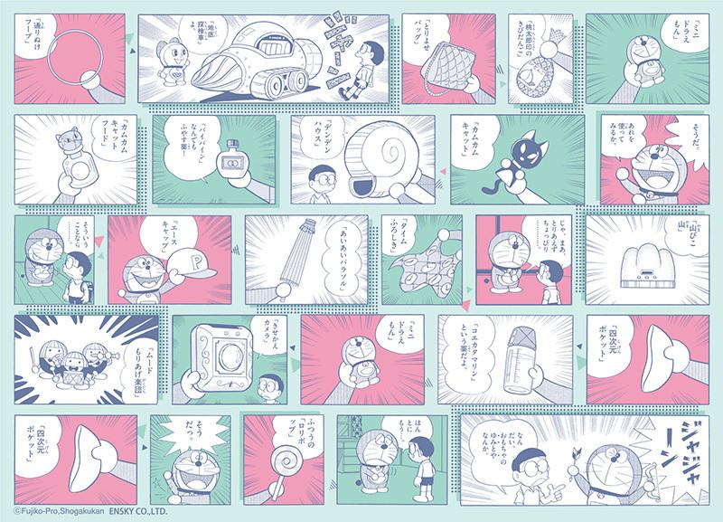 ドラえもん HIMITSU DOUGU クリアケース(フタつき)  /  エンスカイ