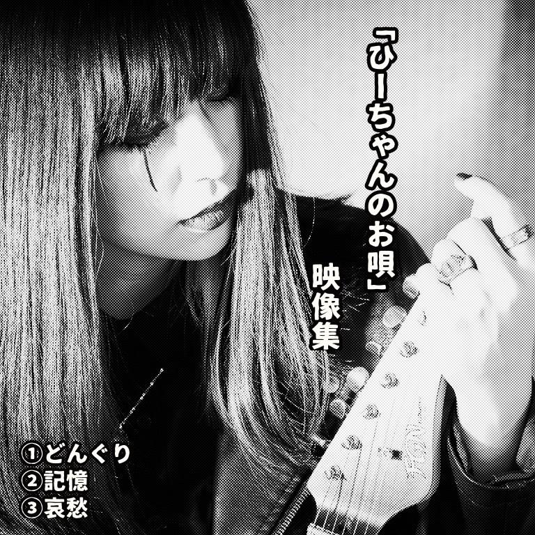 ザ・ヒーナキャット/ひーちゃんのお唄 映像集 DVD【特別特典付き!】