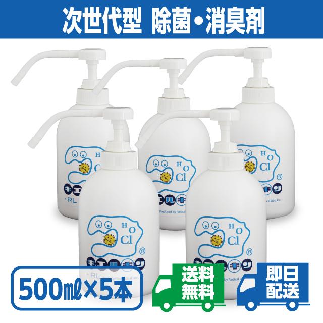キエルキン500mlシャワーボトル5本セット 次亜塩素酸水溶液(強力除菌・消臭)【送料無料】