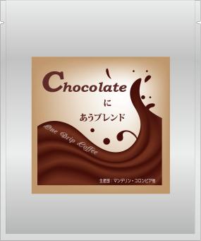 【宅配便】シーンに合わせたドリップシリーズ チョコレートにあうブレンド