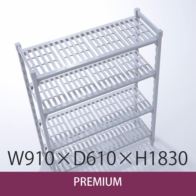 カムシェルビング プレミアムシリーズ W910×D610×H1830