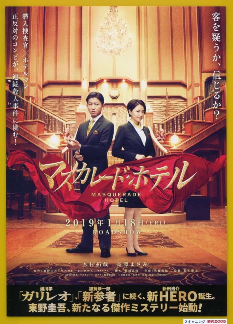 マスカレード・ホテル(1)   映...