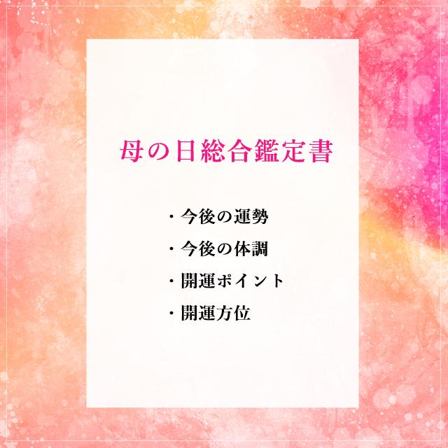 【鑑定書】母の日総合鑑定書