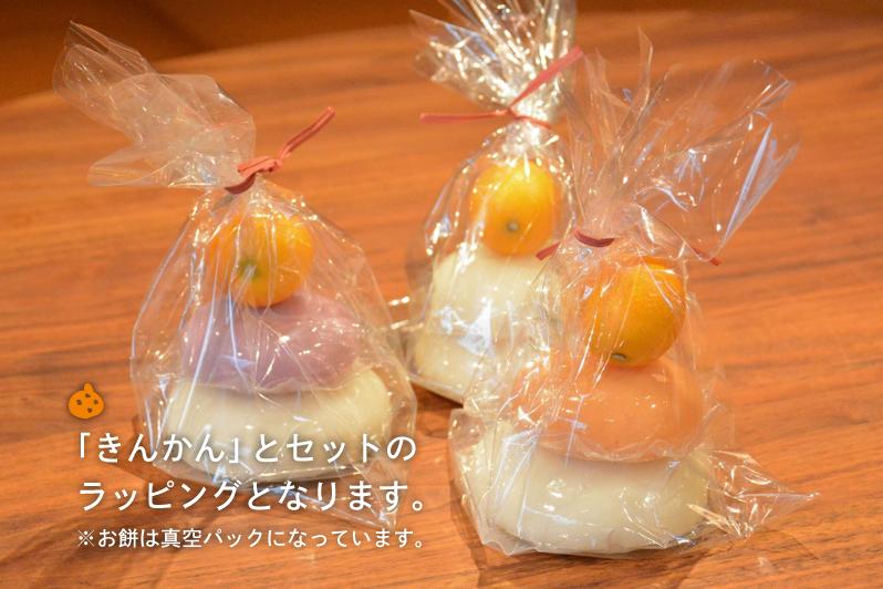 ミニ鏡餅[カラー](季節限定)