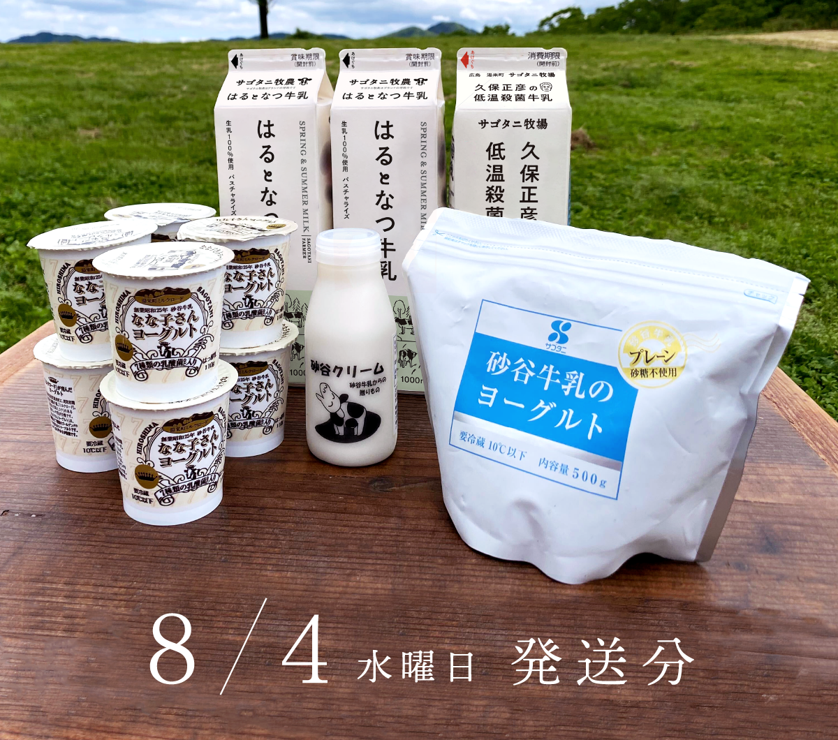 牛乳&ヨーグルトセット 8月4日(水)発送分