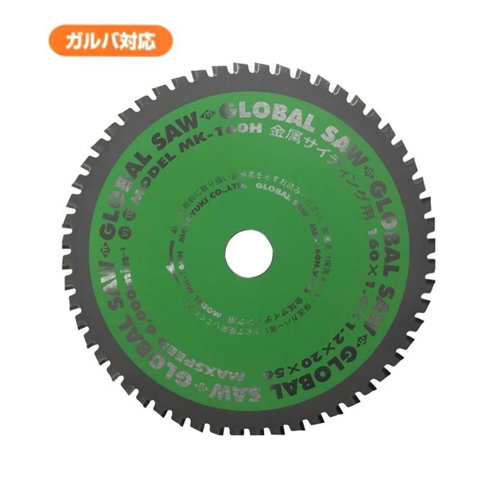 グローバルソー 金属サイディング チップソー MK-160H