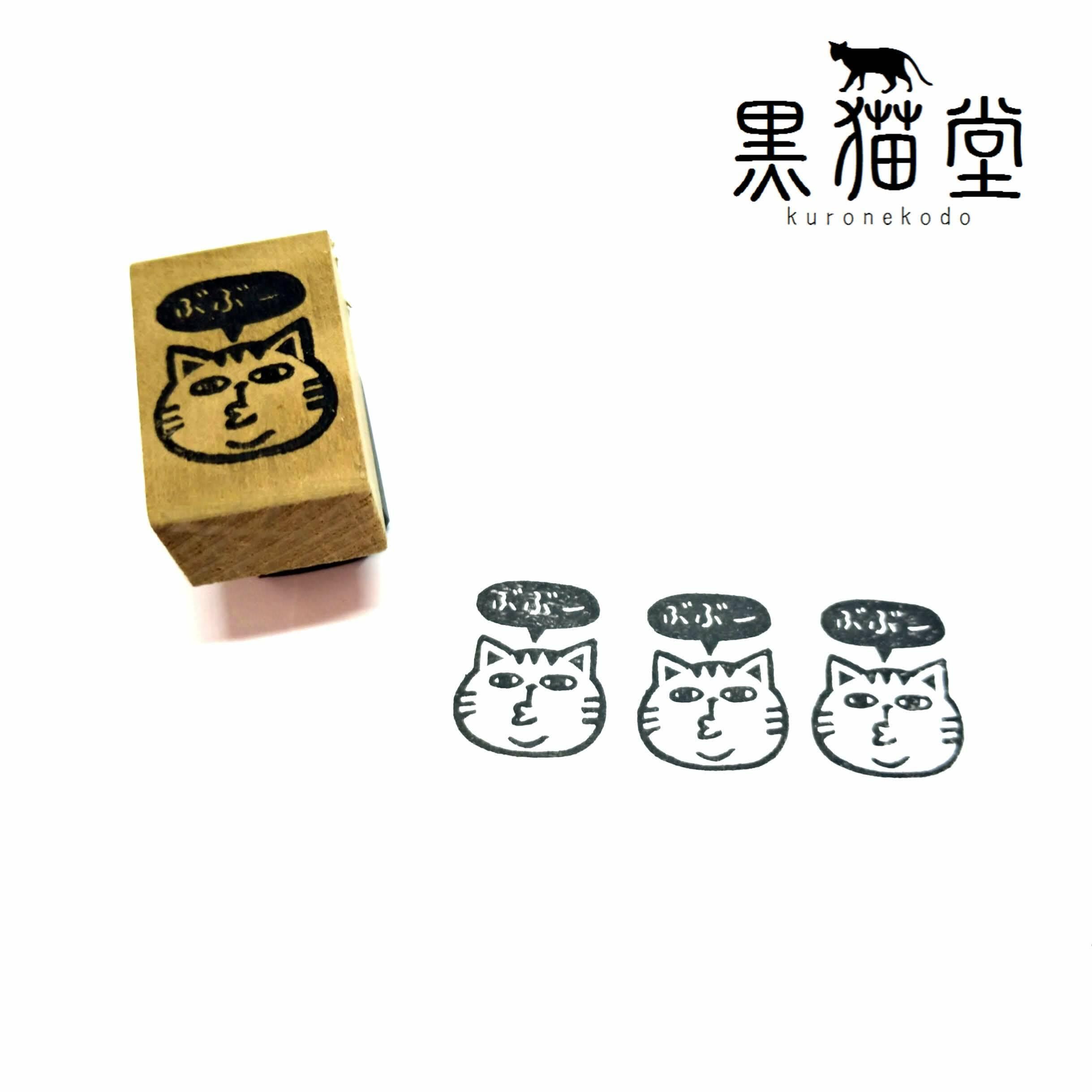 関西弁ネコ「ぶぶー」