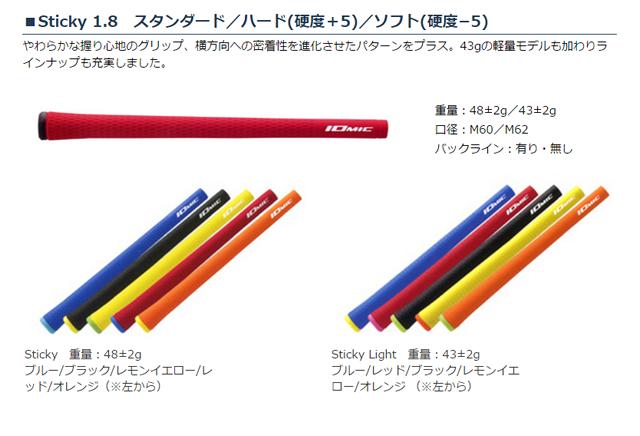 イオミック Sticky 1.8ハード(硬度+5)グリップ