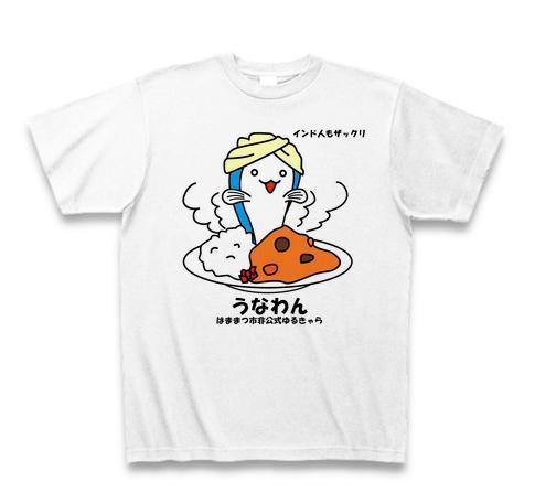 うなわんTシャツ カレーライス