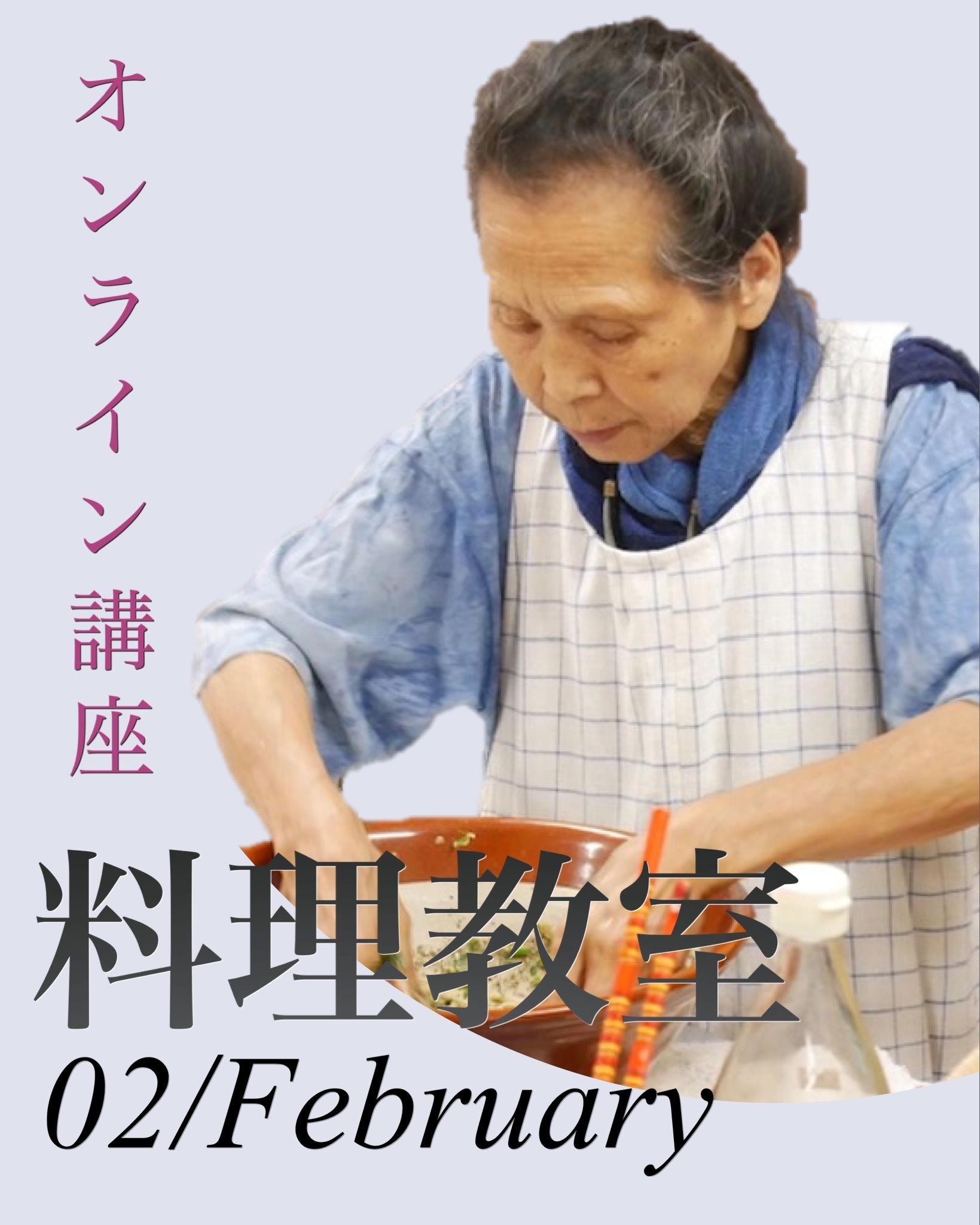 オンライン講座 食養料理教室 2月