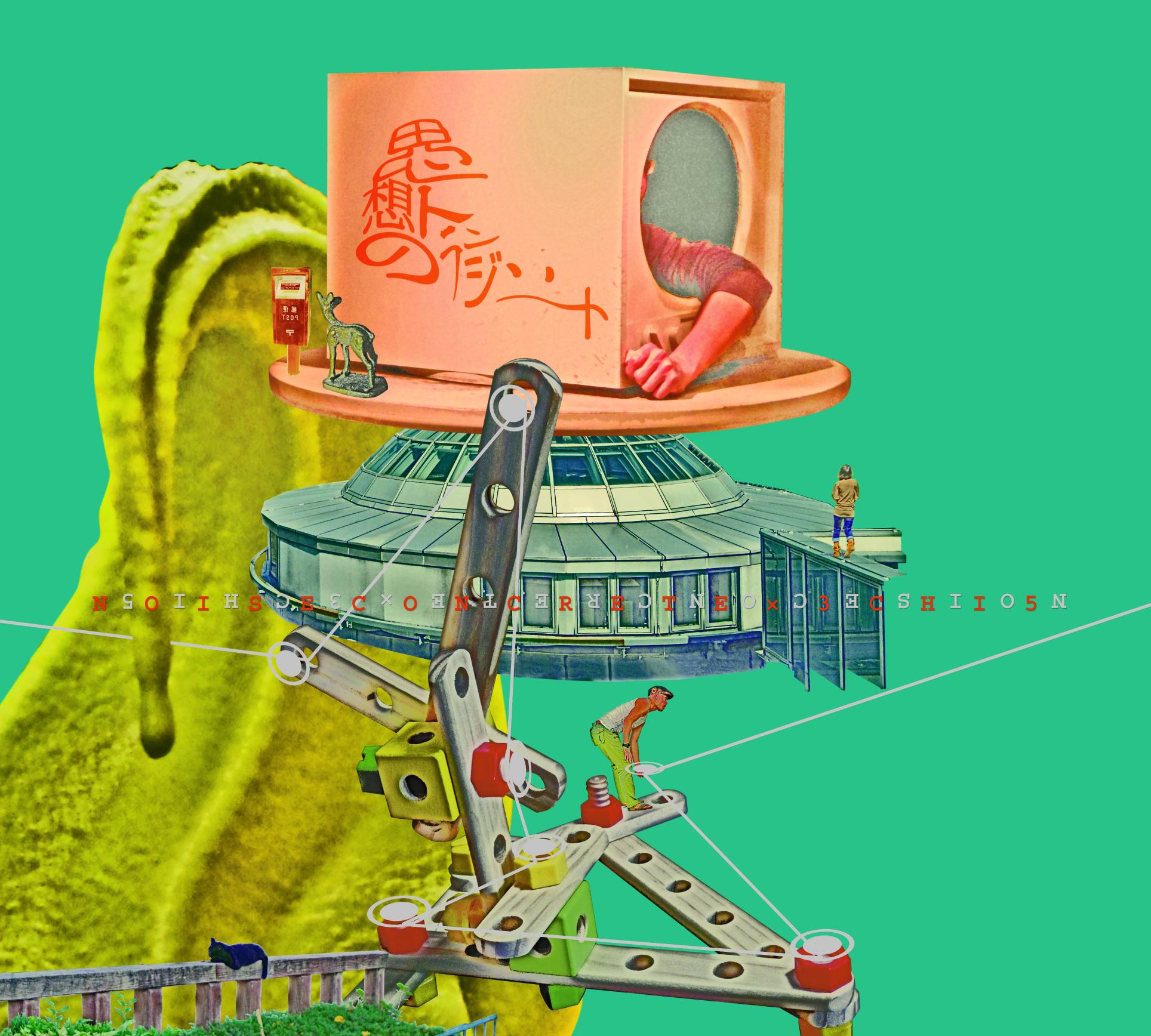 NOISECONCRETE×3CHI5 - 思想のトランジット  CD - 画像1
