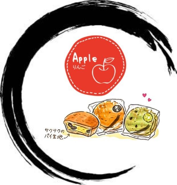 りんご APPLE