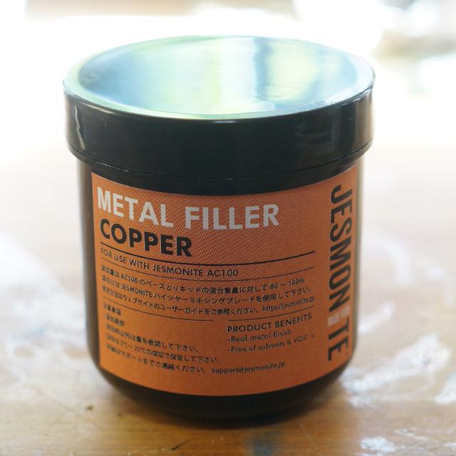 Metal filler Copper 100g(メタルフィラー銅 100g) - 画像3