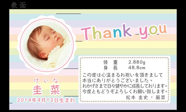 出産内祝いのメッセージカード ゆめかわパステルレインボー 100枚
