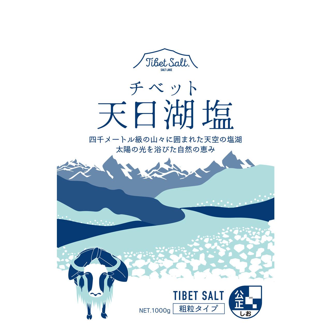 チベット天日湖塩   お徳用   1000g(粗塩タイプ)※チベットの雪華リニュール!