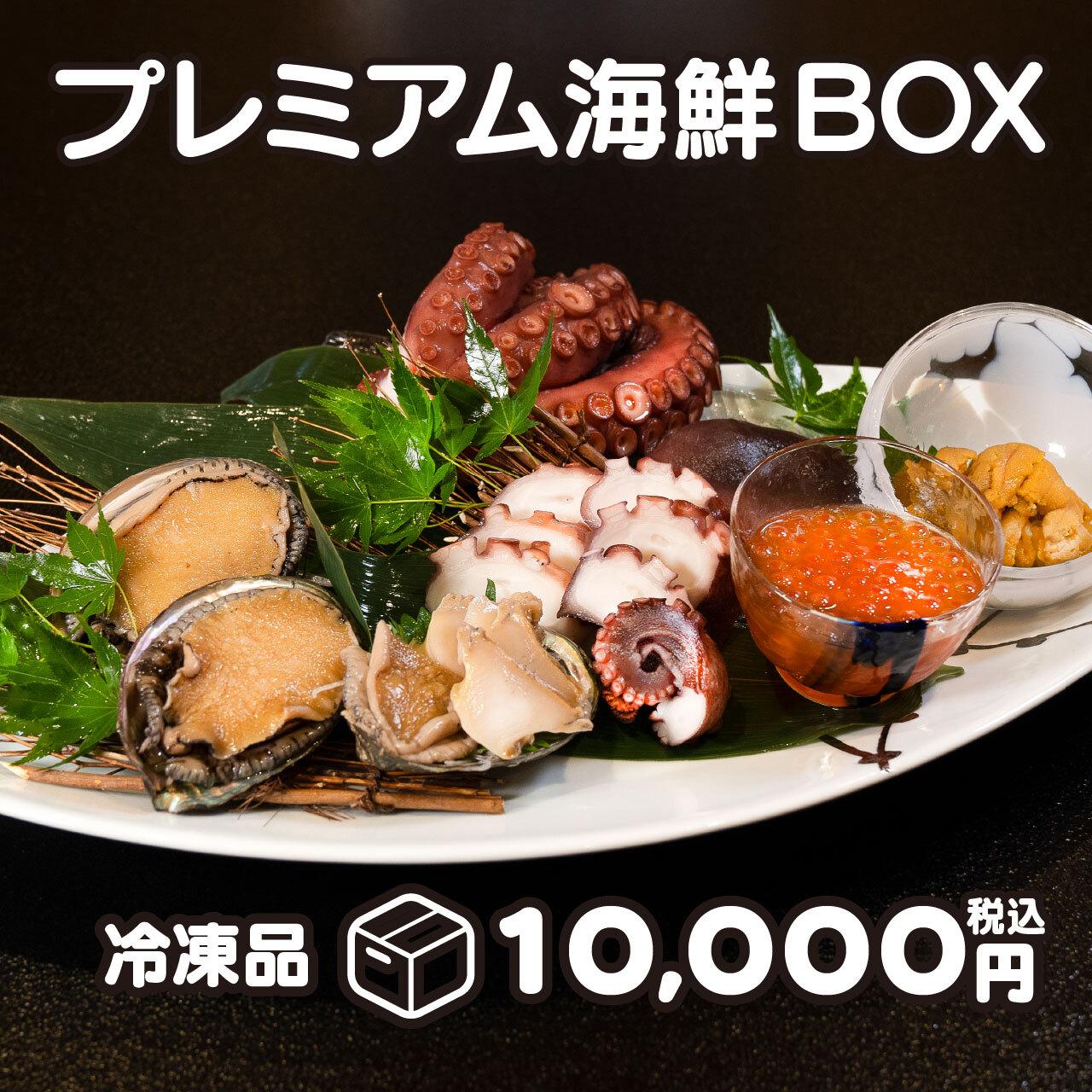 プレミアム海鮮BOX
