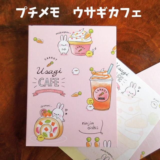 (326) クーリア プチメモ ウサギカフェ メモ帳 【レターパックライト可】