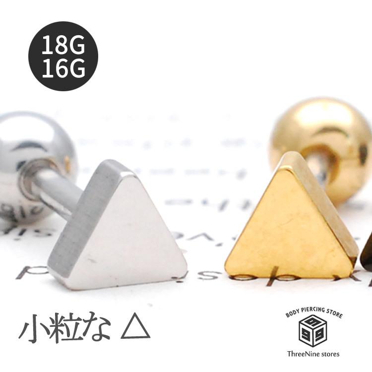 ボディピアス 16G 18G 小さい三角 トライアングル ミニサイズ ミニ 軟骨ピアス SPU034